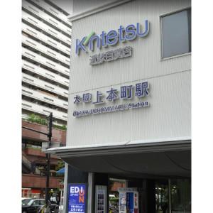 日本大阪市近铁百货店kintetsu近铁百货(上本町店)的返点